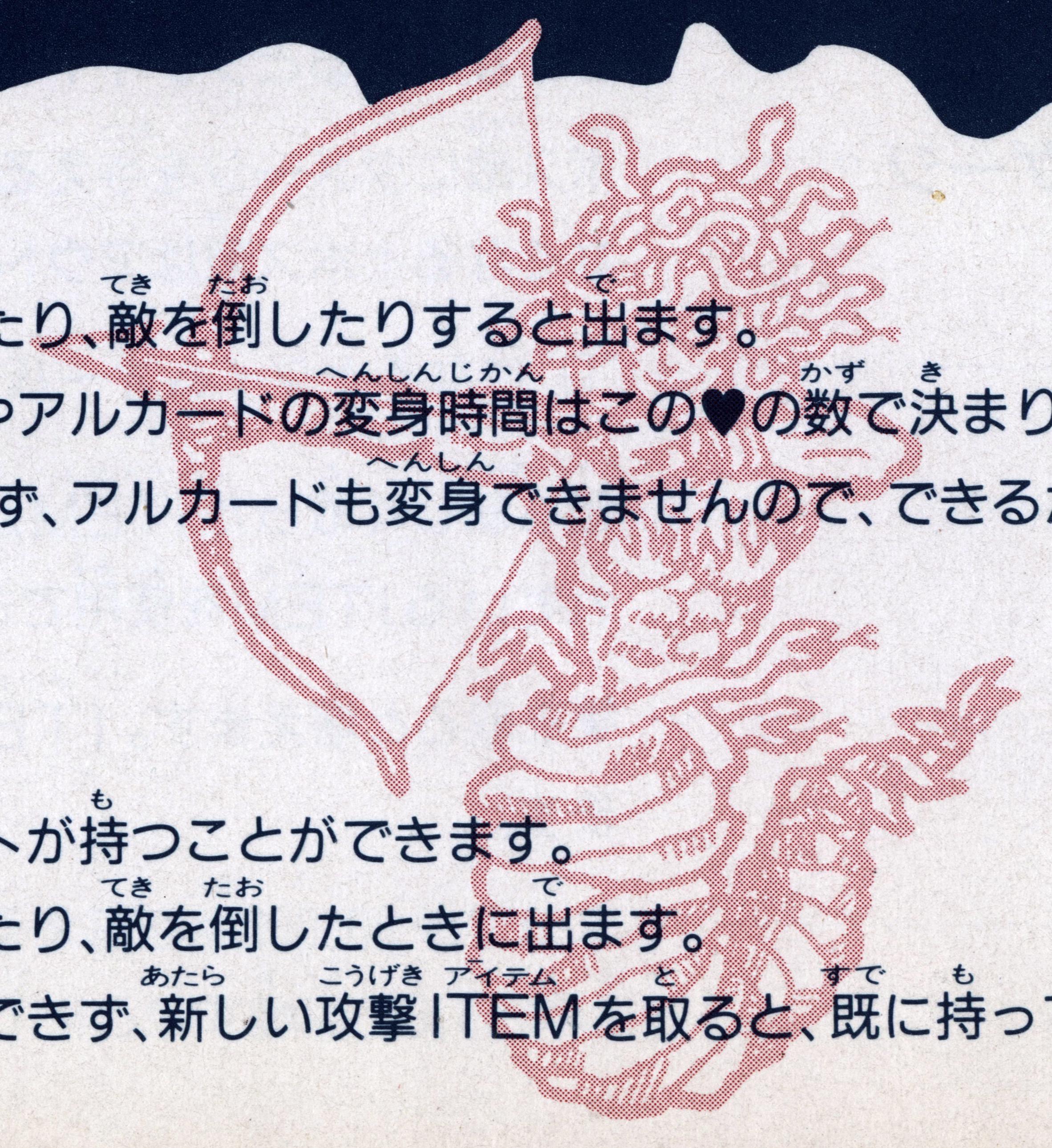 File:CV3 J Manual Medusa.JPG