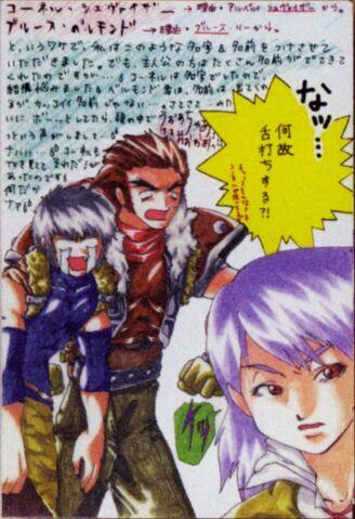 Archivo:Konamimagazinevolume07-page15-up.jpg