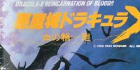 Akumajō Dracula X: Chi no Rondo Strategy Guide
