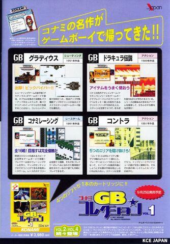 Archivo:Konamimagazinevolume04-page27.jpg
