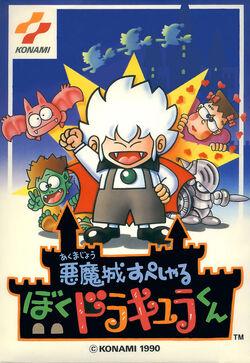 Akumajō Special - Boku Dracula-kun - Cover - 01