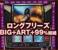 Pachi Promo3 48 - Flame Whip.JPG