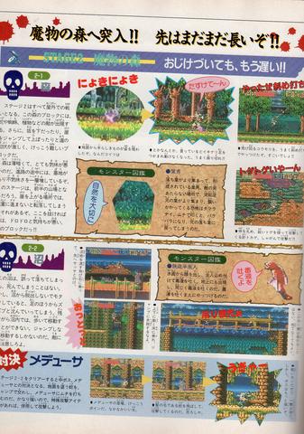 File:Akumajou Dracula Famitsu Scan 5.png