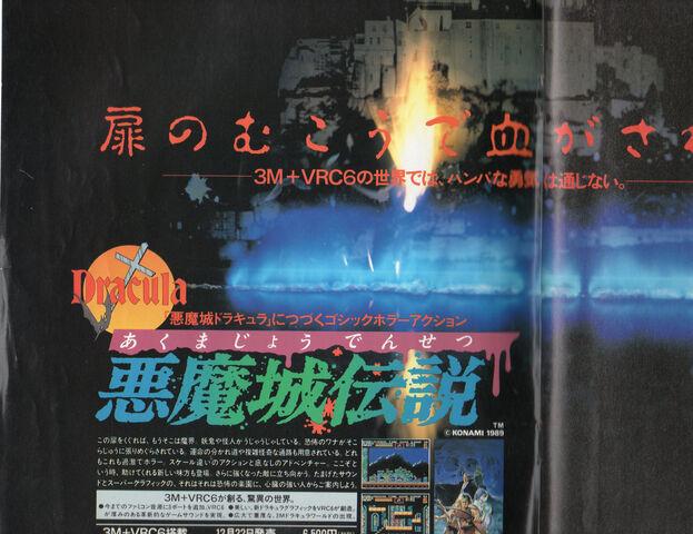 File:Akumajou Densetsu Famitsu Advertisement 1.jpg