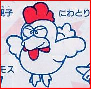 File:Boku Dracula Kun Chicken.JPG