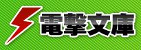 File:Dengeki Bunko.png