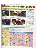 Akumajou Dracula Famitsu Scan 2