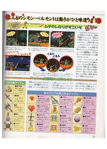 File:Akumajou Dracula Famitsu Scan 2.png