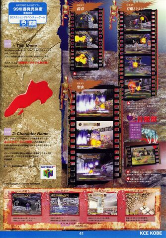 Archivo:Konamimagazinevolume09-page41.jpg
