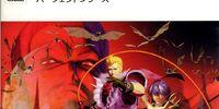 Shinkigensha Akumajo Dracula Mokushiroku Official Guide