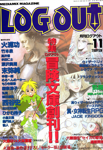 File:Log Out Issue 12.png