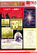 Konamimagazinevolume03-page071