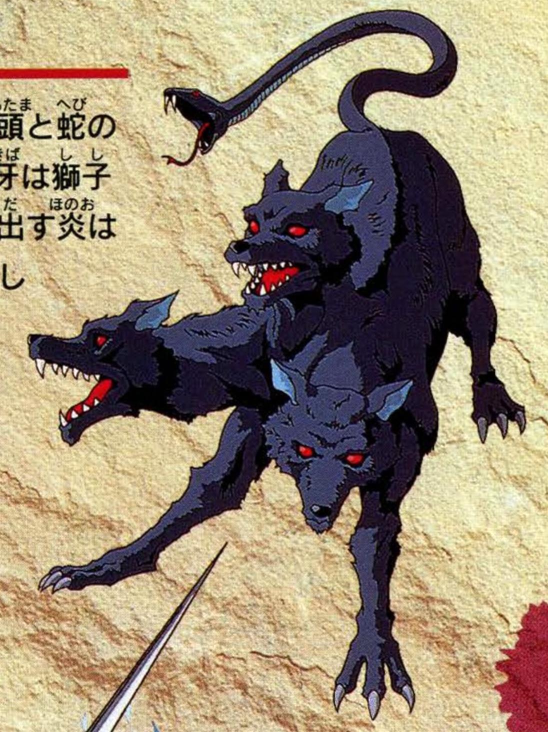 File:Dracula X - Cerberus - 01.png