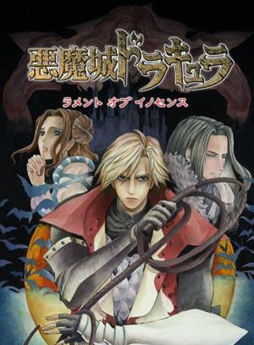File:LoI Manga Cover.JPG