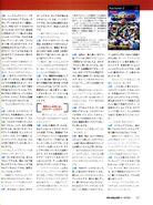 MSX MAGAZINE Permanent Edition 3 157