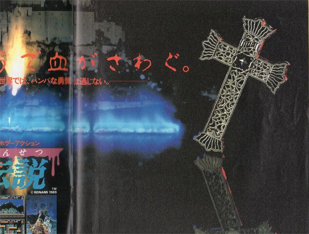File:Akumajou Densetsu Famitsu Advertisement 2.jpg