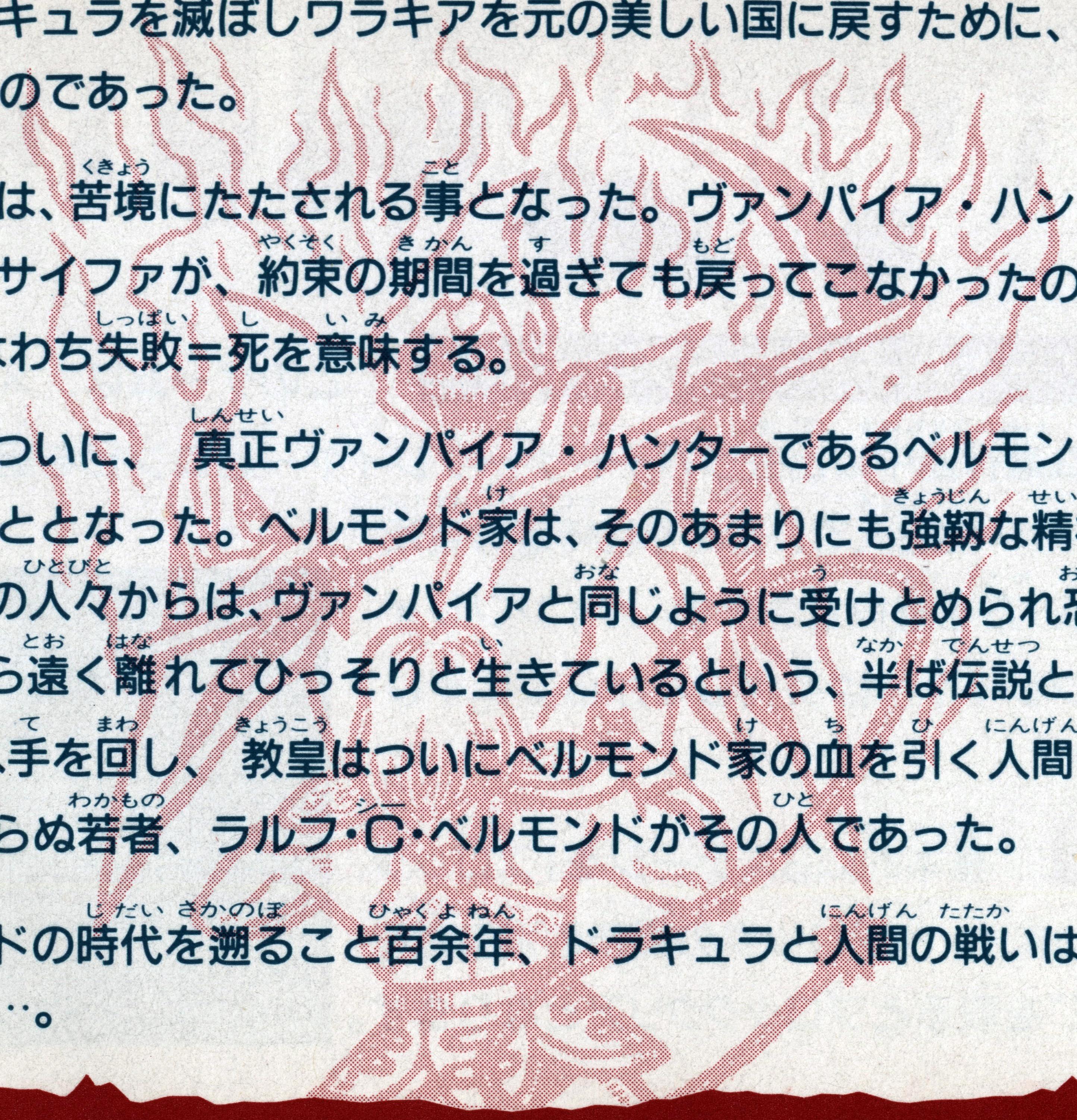 File:CV3 J Manual Death.JPG