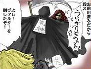 File:Koma Death.JPG