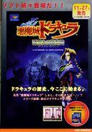 Konamimagazinevolume05-page87