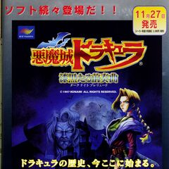 Page87: <i>Castlevania Legends</i> advertisement