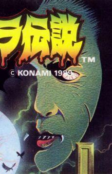 File:Famitsu Dracula Cover.JPG