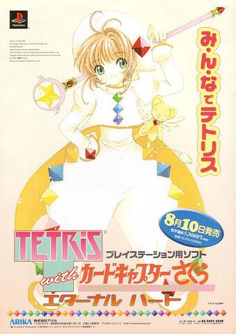 File:Tetris-advertisement1.jpg