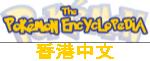 File:Zh-hk.pokemon.png