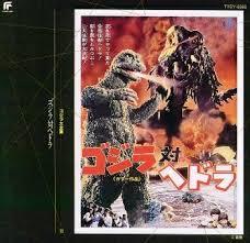 File:Godzilla's Hits 1.jpg