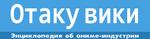 Wiki-otaku-wordmark