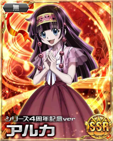 File:Alluka Zoldyck Anniversary Card 1💐.png