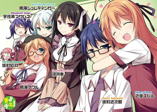 File:Mayo Chiki! full 1353173.jpg