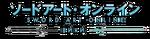 Wiki-SAO-wordmark