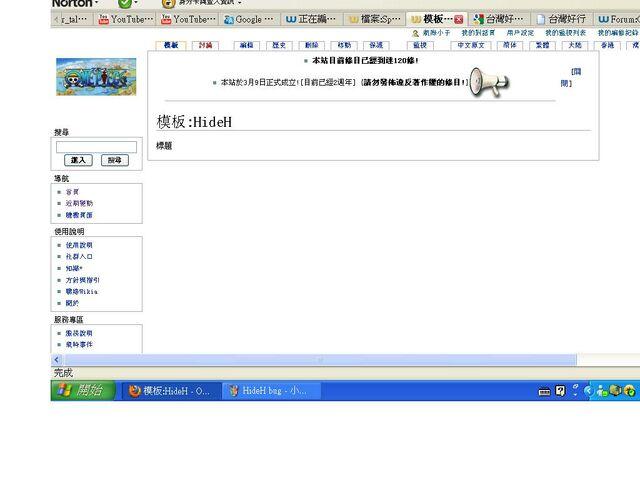 File:HideH bug2.JPG