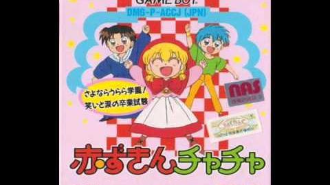 Akazukin Chacha Game Boy Title Screen Music