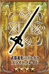 Bright Blade