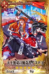 Inuchiyo (Ultra Rare)