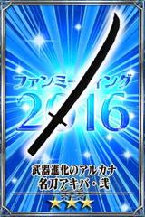 Famed Blade Akiba II