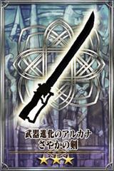 Sayaka's Sword