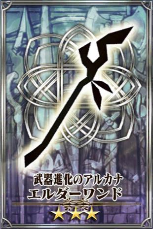 Elder Wand