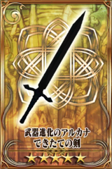 Newly-Made Sword
