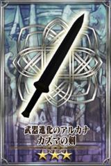 Kazuma's Sword
