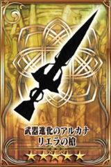 Riela's Spear