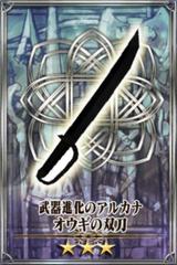Ougi's Twin Swords