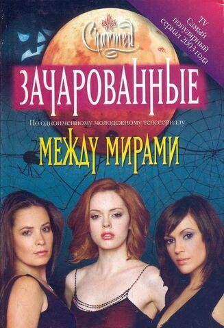 File:МЕЖДУ МИРАМИ 1.jpg