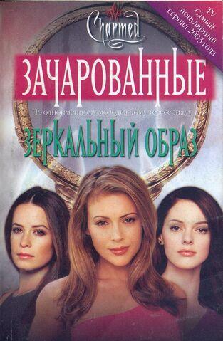 File:ЗЕРКАЛЬНЫЙ ОБРАЗ 1.jpg