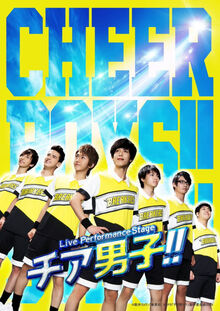 Cheer boys!! live performance promo poster
