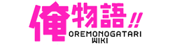 Ore monogatari wiki