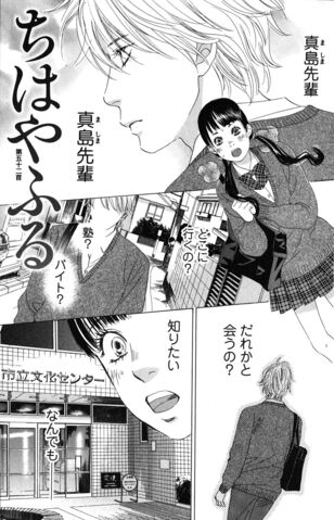 File:Chapter 52 Cover.jpg