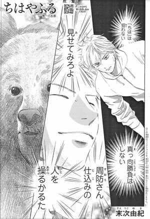 Chapter 185 1