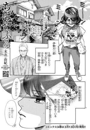 Chapter 177 1